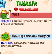 Способность Тамадры