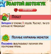 Золотой мотожук-2