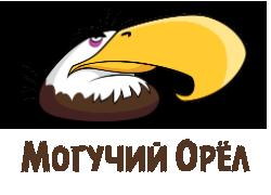 Могучий Орёл оригинал