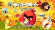 앵그리버드 2 (Angry Birds 2)