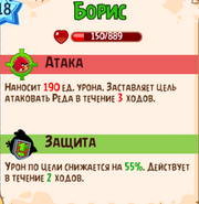 Способности Бориса