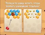 Бомба-фрукт