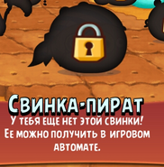 Свинка-пират заблокирован