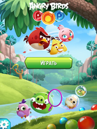Angry Birds POP intro with Hatchlings