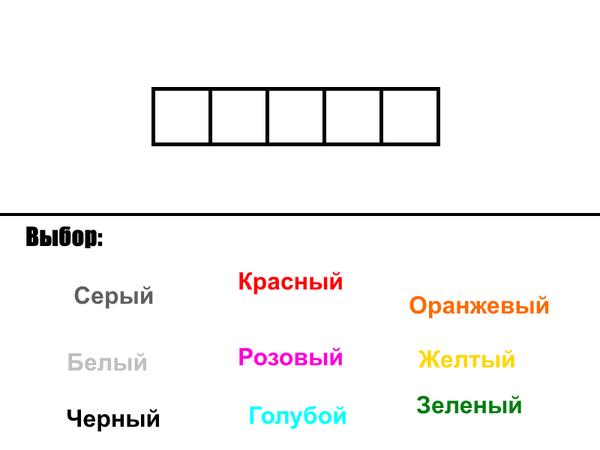 Головоломка7