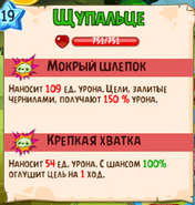 ЩАПАЛЬЦЕ