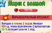 Ящик с бомбой-2