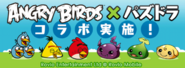 AngryBirds X PuzzleAndDragons Collab Image6