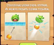 Стекло(Поп!)