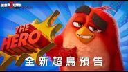 【憤怒鳥玩電影2:冰的啦!】最新預告