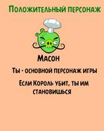 Масон