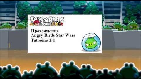 Angry Birds Star Wars Tatoine 1-1
