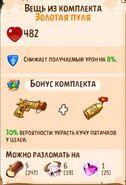 Описание золотой пули