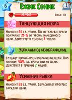 ИнфоСоника