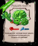Описание рыцаря-кактуса с оф. сайта