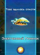 Энергоновый Гримлок-4