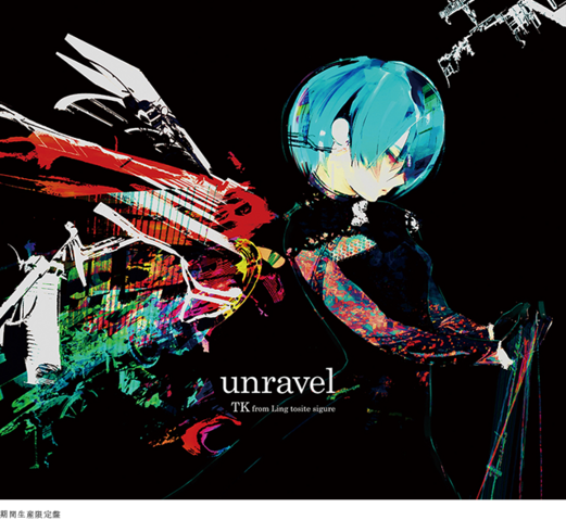 File:TK from Ling Tosite Sigure - unravel Album Art.png
