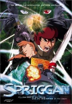 Spriggan DVD Cover