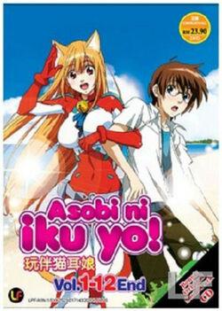 Asobi-ni-iku-yo-tv-1-12-dvd-anime-movie-kokyh-1408-24-kokyh@39