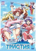Tristia anime