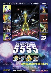 Interstella5555 (DVD)