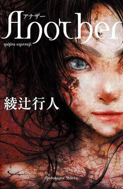 Another (novel)