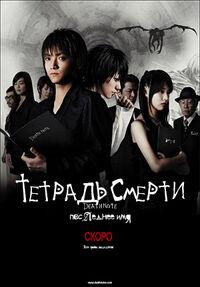 Dn movie 2 poster