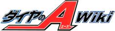 Diamond no Ace logo