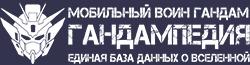 Гандампедия