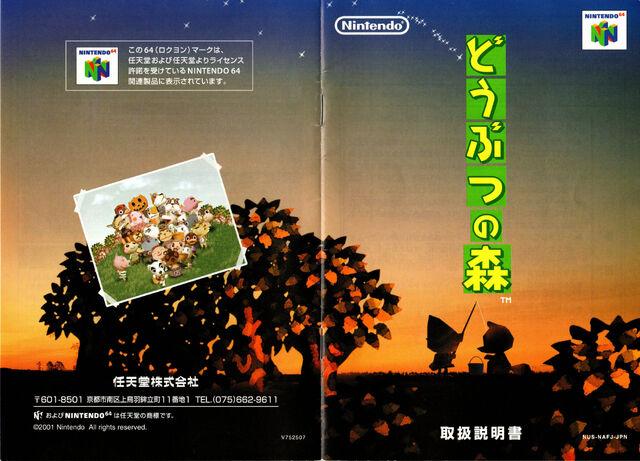 File:AF N64 ManualCover.jpg