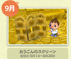 File:Golden screen.jpg