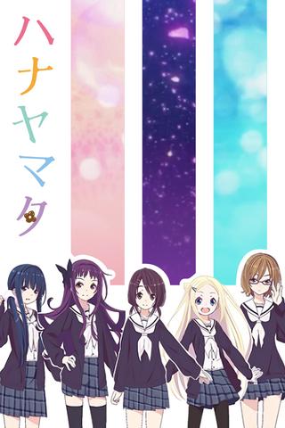 File:Banner hanayamata.png