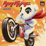 AMF-AlbumArt-Go K.K. Rider