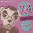 NH-Album Cover-Comrade K.K.
