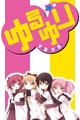 Banner yuru yuri.png
