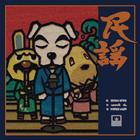 NH-Album Cover-K.K. Folk