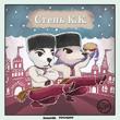 NH-Album Cover-K.K. Steppe
