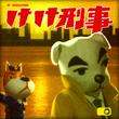 NH-Album Cover-Agent K.K.