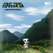 AMF-AlbumArt-Wandering