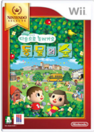 Korean Animal Crossing- City Folk Nintendo Select