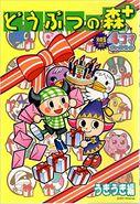 Dobutsu no mori + 4koma gag battle Vol. 3