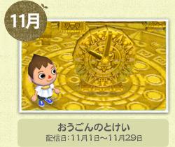 File:Golden clock.jpg