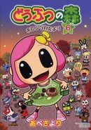 From the Hohinda Village Animal Crossing Volume 6