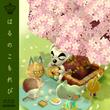 NH-Album Cover-Spring Blossoms