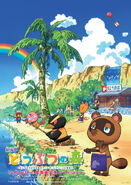 Animal Crossing La Pelicula (Póster) 03