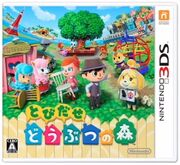 Animal crossing jump out boxart japan
