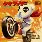 NH-Album Cover-Go K.K. Rider