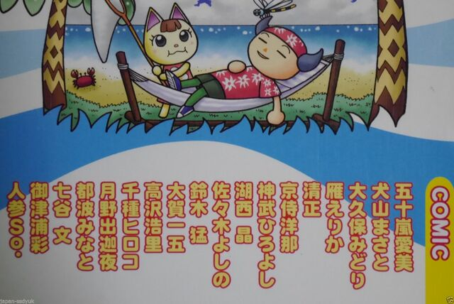 File:Dobutsu no Mori e+ koma Gag Battle Pg. 1 pt. 1.jpg