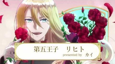 TVアニメ「王室教師ハイネ」キャラクターPV