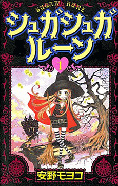 Sugar Sugar Rune manga vol 1